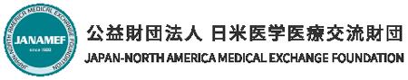 公益財団法人 日米医学医療交流財団
